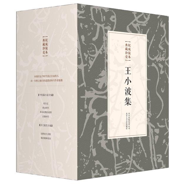 商品详情 - 王小波集(套装共6册) - image  0