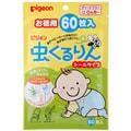【日本直邮】PIGEON 原装贝亲婴儿驱蚊贴 天然桉树油防蚊贴 60枚入※DHL发货