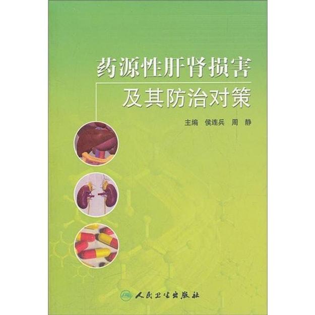 商品详情 - 药源性肝肾损害及其防治对策 - image  0