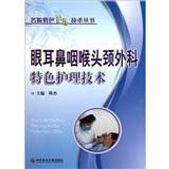 眼耳鼻咽喉头颈外科特色护理技术