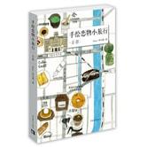 手绘恋物小旅行:京都