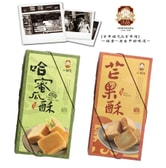 [Taiwan Direct Mail] IFUTANG Cantaloupe Cake(12 Pcs)/Mango Cake (12pcs) 2Cases Set *Specialty/Dessert/Gift*