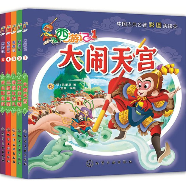 商品详情 - 西游记彩图美绘版(套装5册) - image  0