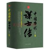 回顾丛书 中国历代谋士传