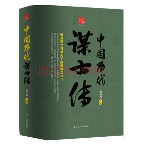 商品详情 - 回顾丛书 中国历代谋士传 - image  0