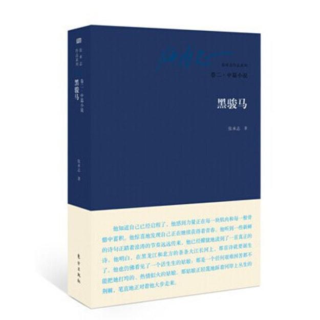 商品详情 - 张承志作品系列:卷二·中篇小说·黑骏马 - image  0