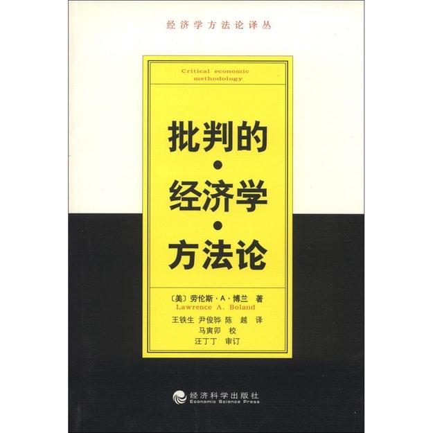 商品详情 - 经济学方法论译丛:批判的经济学方法论 - image  0