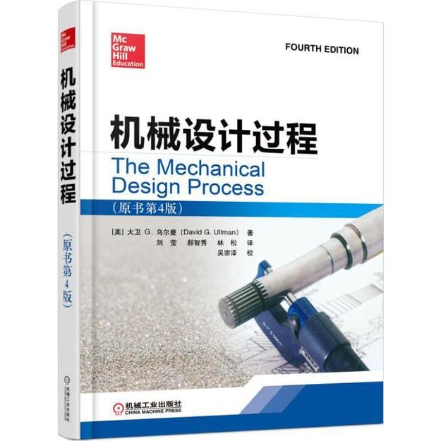 商品详情 - 机械设计过程(原书第4版) - image  0