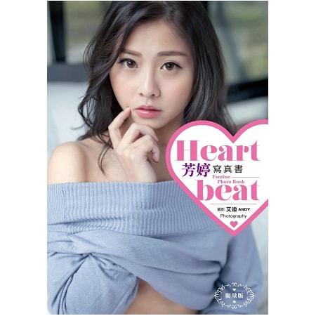 Yamibuy.com:Customer reviews:【繁體】Heartbeat芳婷寫真書(限量版)