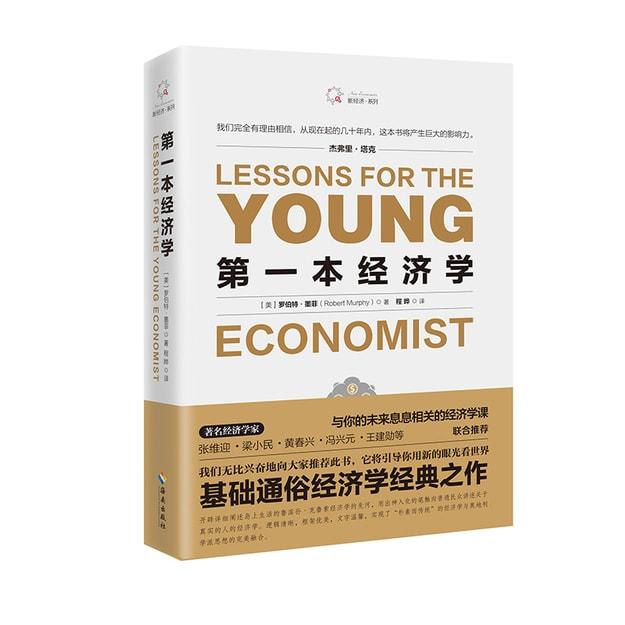 商品详情 - 第一本经济学 - image  0