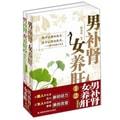 男补肾女养肝(套装全2册)