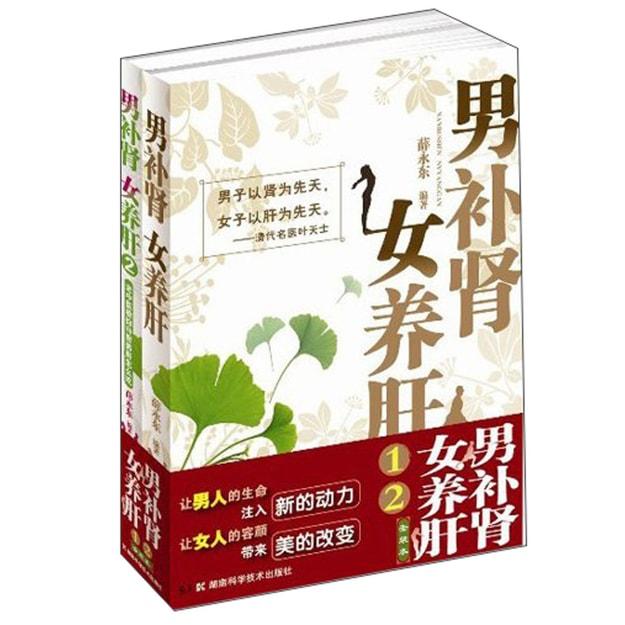 商品详情 - 男补肾女养肝(套装全2册) - image  0