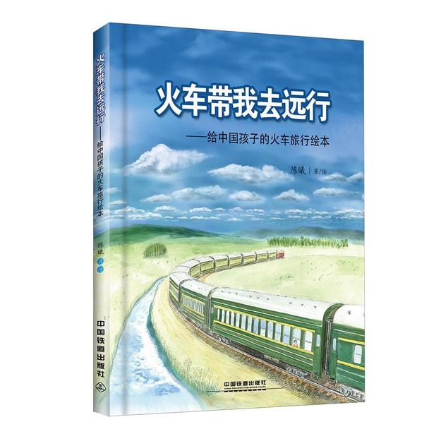 商品详情 - 火车带我去远行 - image  0