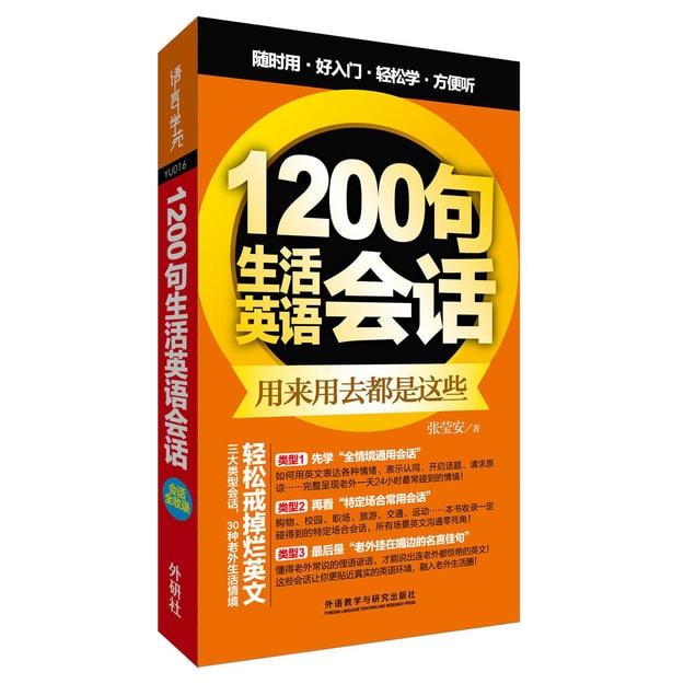 商品详情 - 1200句生活英语会话(外语口袋书系列) - image  0