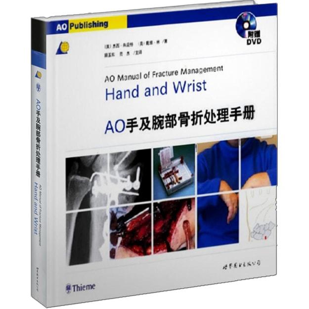 商品详情 - 医师继续教育用书:AO手及腕部骨折处理手册 - image  0