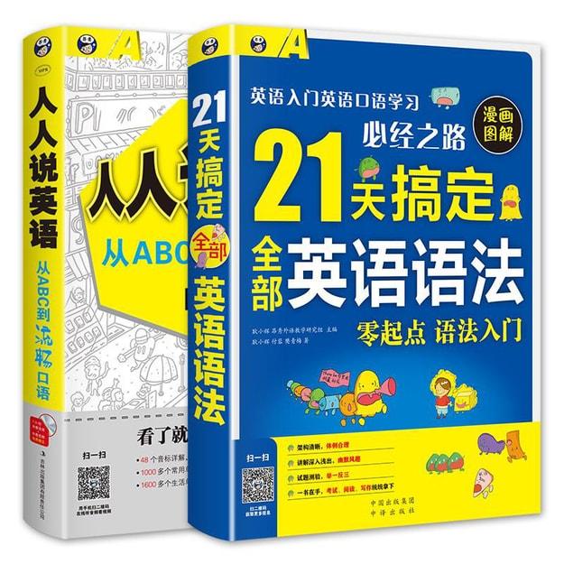 商品详情 - 零起点英语入门 :21天搞定全部英语语法+人人说英语(套装2册) - image  0