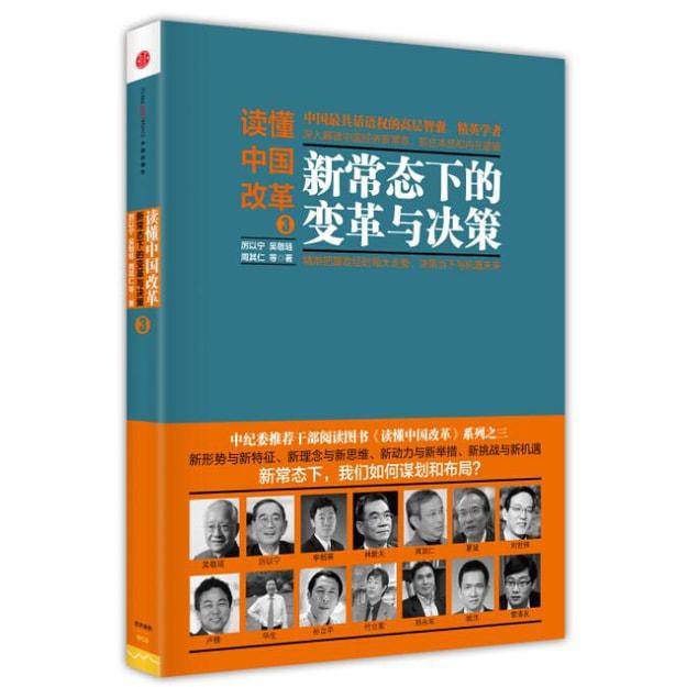 商品详情 - 读懂中国改革3:新常态下的变革与决策 - image  0