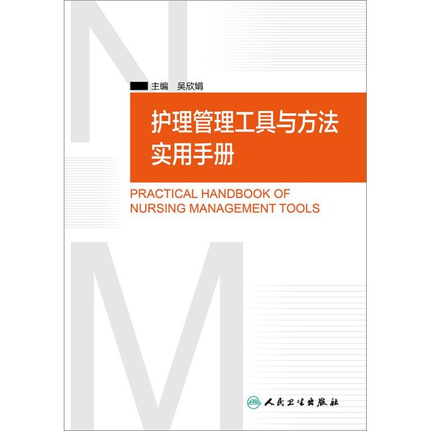 商品详情 - 护理管理工具与方法实用手册 - image  0