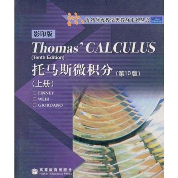 商品详情 - 海外优秀数学类教材系列丛书·托马斯微积分(上)(第10版)(影印版)(附光盘1张) - image  0