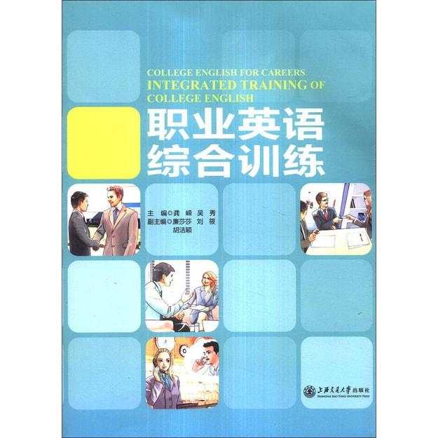 商品详情 - 职业英语综合训练 - image  0