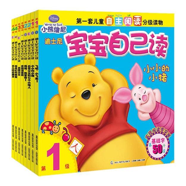 商品详情 - 迪士尼宝宝自己读(1-4级 套装全8册) - image  0