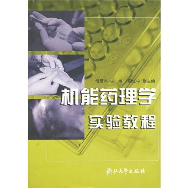 商品详情 - 机能药理学实验教程 - image  0