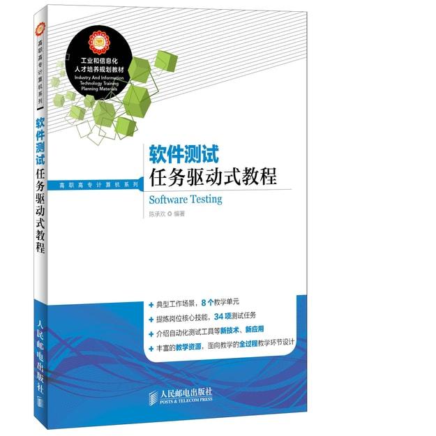 商品详情 - 软件测试任务驱动式教程 - image  0