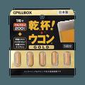 PILLBOX||黄金解酒护肝胶囊(升级版)||5粒