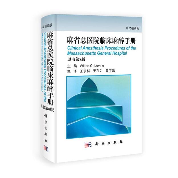 商品详情 - 麻省总医院临床麻醉手册(原书第8版 中文翻译版) - image  0