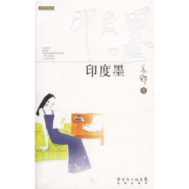 Product Detail - 印度墨 - image 0