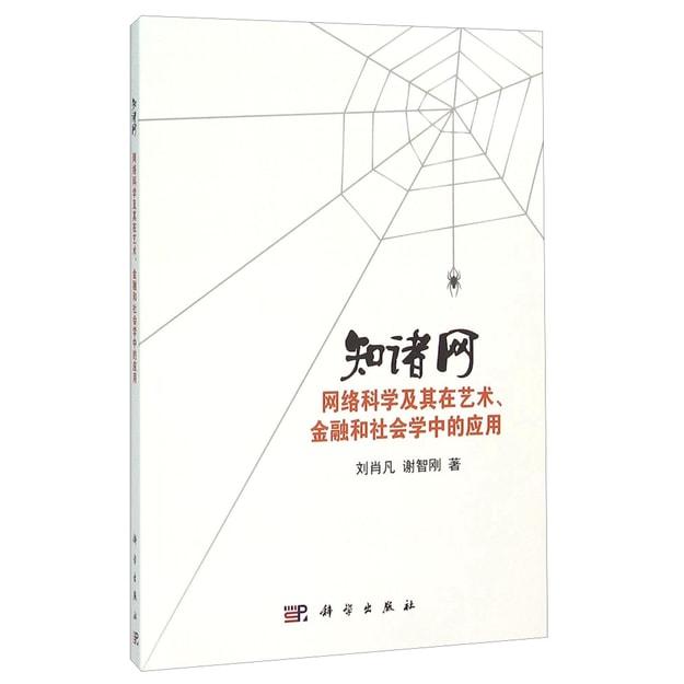 商品详情 - 知诸网 网络科学及其在艺术、金融和社会学中的应用 - image  0