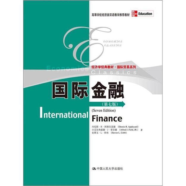 商品详情 - 经济学经典教材·国际贸易系列:国际金融(第7版) - image  0
