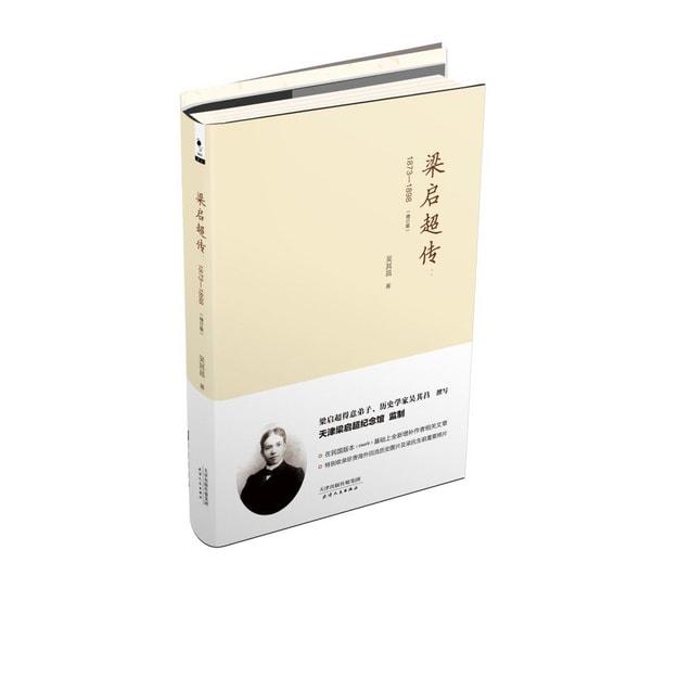 商品详情 - 梁启超传:1873~1898 - image  0