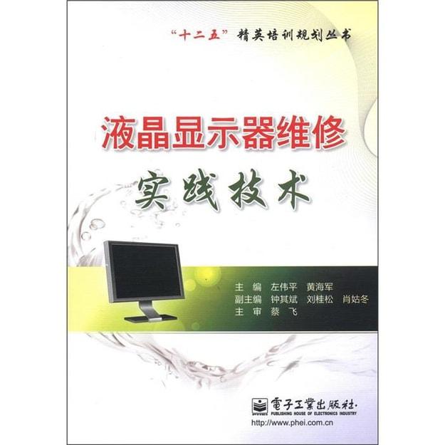 """商品详情 - """"十二五""""精英培训规划丛书:液晶显示器维修实践技术 - image  0"""