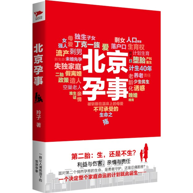 商品详情 - 北京孕事 - image  0