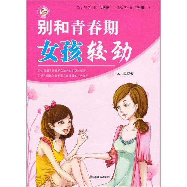 商品详情 - 别和青春期女孩较劲 - image  0