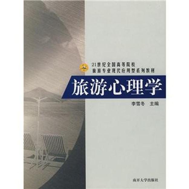 商品详情 - 旅游心理学 - image  0