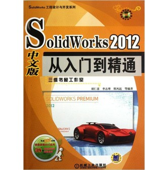 SolidWorks工程设计与开发系列:SolidWorks 2012 中文版从入门到精通(附DVD-ROM光盘1张)