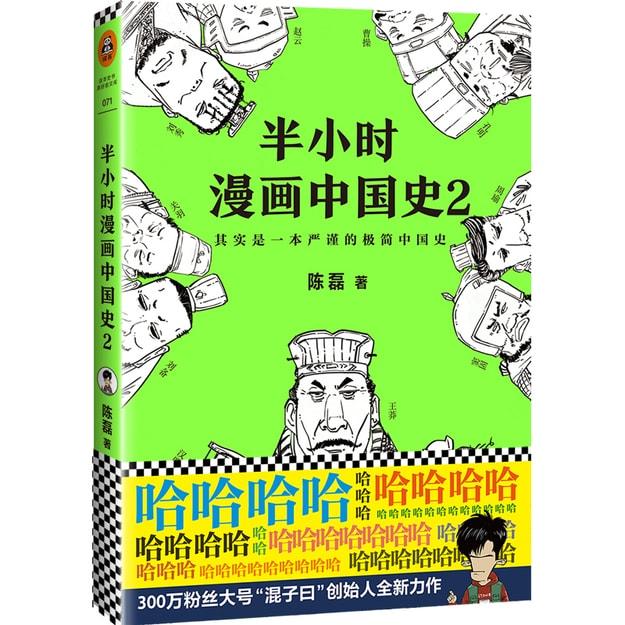 商品详情 - 半小时漫画中国史2 - image  0