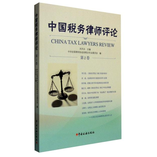 商品详情 - 中国税务律师评论(第2卷) - image  0
