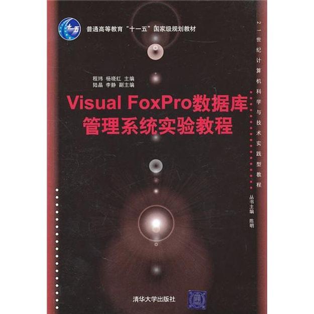 商品详情 - 21世纪计算机科学与技术实践型教程:Visual FoxPro数据库管理系统实验教程 - image  0