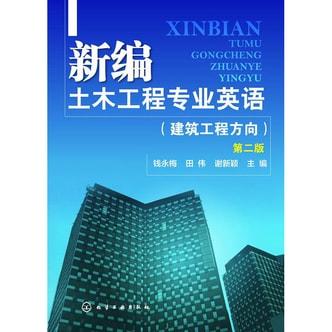 新编土木工程专业英语:建筑工程方向(第二版)