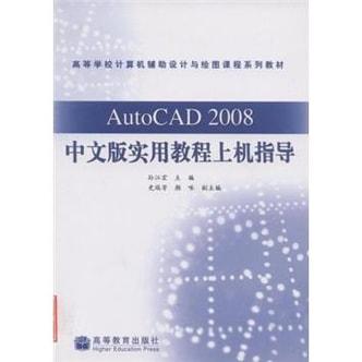 高等学校计算机辅助设计与绘图课程系列教材:AutoCAD 2008中文版实用教程上机指导