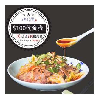 锦城里 购买$100代金券 免费送价值高达$20的菜