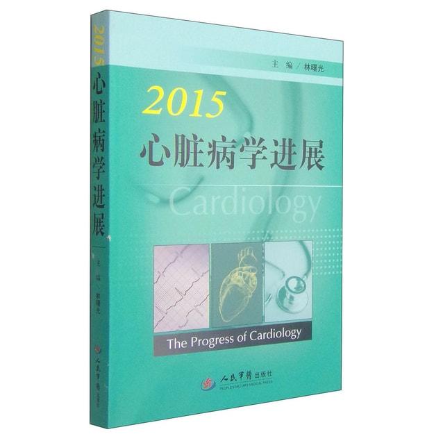 商品详情 - 2015心脏病学进展 - image  0
