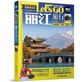 丽江旅行Let's Go(第二版)