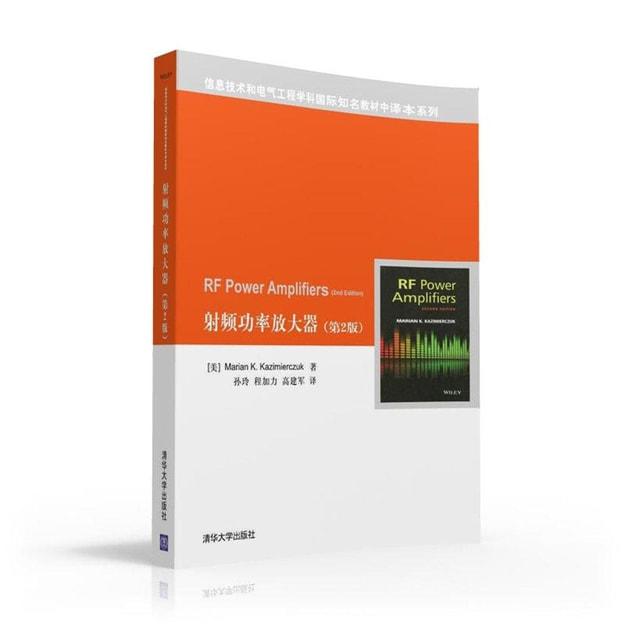 商品详情 - 射频功率放大器·第2版/信息技术和电气工程学科国际知名教材中译本系列 - image  0