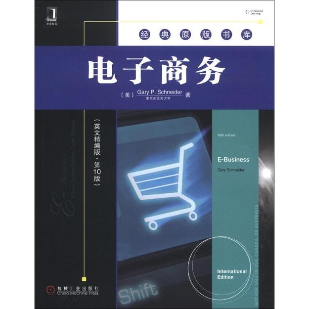 商品详情 - 经典原版书库:电子商务(英文精编版·第10版) - image  0