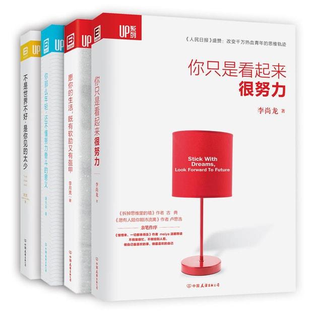 商品详情 - UP系列:你只是看起来很努力套装(套装共4册) - image  0