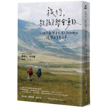 Yamibuy.com:Customer reviews:【繁體】旅行,教孩子學會勇敢:一位父親與女兒深入阿拉斯加探險的真實故事